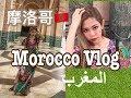 和我一起闯荡非洲大陆!摩洛哥游记Morocco Vlog vol.1