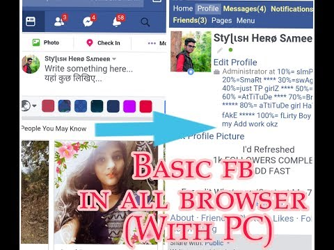 Change Your Facebook View in Mobile || Regular to Basic & Basic to Regular/Odia tricks