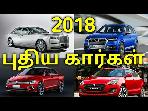 Upcoming Cars and SUVs for 2018 | Upcoming Luxury Cars for 2018 | Trends Tamil