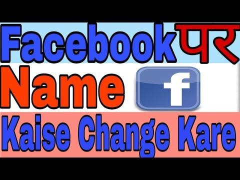Fb me name change ka tarika   How to change name on facebook in mobile