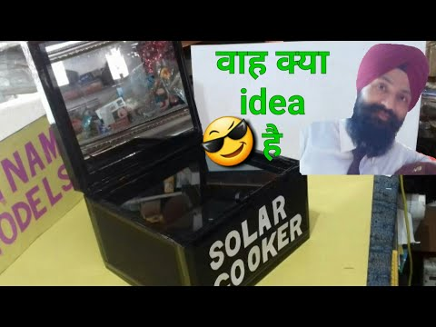 solar cooker model | solar cooker model for school project | 10th class working science model
