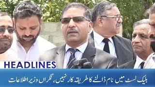 Headlines 3 PM - 21 June 2018 - Aaj News