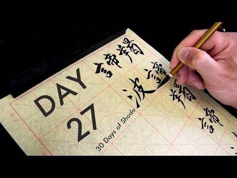Heart Sutra Study Day 27 -