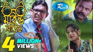 Mind Lotif - মাইন্ড লতিফ | Chanchal | Babu | Happy | Bangla Teleflim  | Rtv