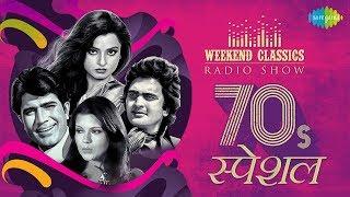 Weekend Classic Radio Show | Romantic 70s | रोमांटिक 70s स्पेशल | Rj Ruchi