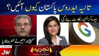 Why Ex-Google executive Tania Aidrus back to Pakistan | Sami Ibrahim on Digital Pakistan| BOL News