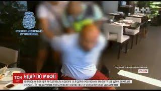 Іспанська поліція заарештувала одного з лідерів російської мафії та двох вихідців з Грузії