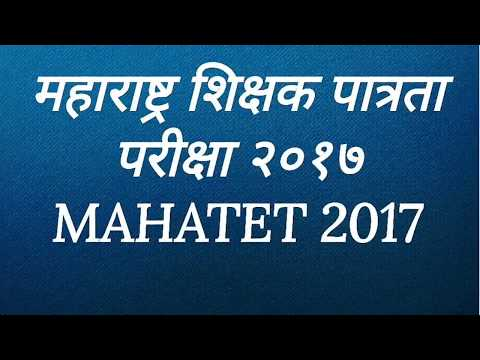MAHATET 2017 Exam Results Released