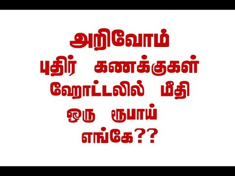 Where is the remaining one rupees? | Puzzles in Tamil