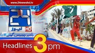 News Headlines   3:00 PM   25 March 2018   24 News HD