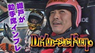 ドリ天 Vol 55 ② THE ケツ進入!! D1イリュージョン・ドリフト