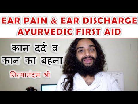 EAR PAIN AYURVEDIC FIRST AID | KAN KA BEHNA - OTORRHEA AYURVEDIC FIRST AID BY NITYANANDAM SHREE