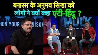 MULK FILM के Rishi Kapoor, Taapsee Pannu और Anubhav Sinha का Full Interview