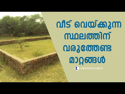 Changes to be made at the house plot | Vasthu | Devamrutham