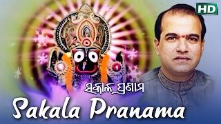 SAKALA PRANAMA ସକାଳ ପ୍ରଣାମ || Album-Sakala Pranama || Suresh Wadekar || Sarthak Music