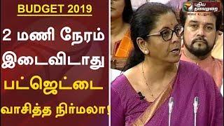Finance Minister Nirmala Sitharaman's Budget Speech   Union Budget 2019-20   #Budget2019 #Modi