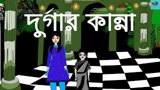 Choudhuribarir Artonad - New Ghost Story in Bengali 2018 || New