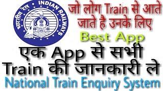 एक App से सभी Train की जानकारी ले | National Train Enquiry System #Best App | Full Guide | हिंदी