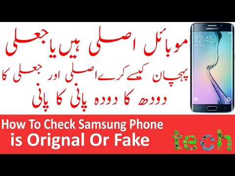 How To Check Samsung Phone is ''Original'' Or ''Fake'' (Urdu-Hindi)