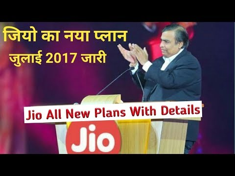 Jio new plans launched | Full details of all Jio new plan July 2017