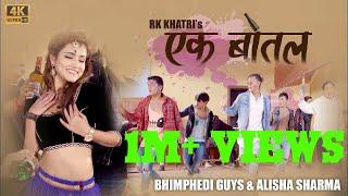 Ek Bottle - Bhimphedi Guys ft. Alisha Sharma | RK Khatri | New Nepali Song 2018