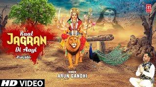 Raat Jagran Di Aayi I ARUN GANDHI I Punjabi Devi Bhajan I New Full HD Video Song