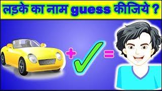 Emoji Paheliyan with answer in hindi | Emoji Puzzles | Can