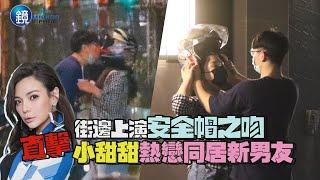 【鏡爆頭條】街邊上演安全帽之吻 直擊小甜甜熱戀同居新男友|鏡週刊