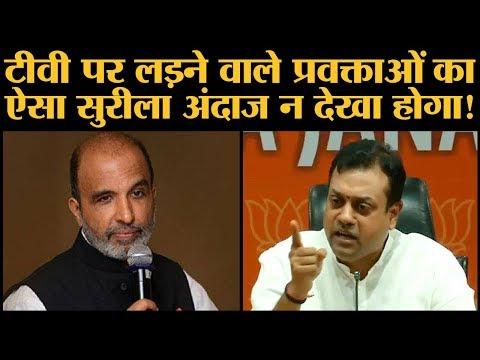 Congress के Sanjay Jha और BJP के Sambit Patra का सुरीला अंदाज मंत्रमुग्ध कर देगा