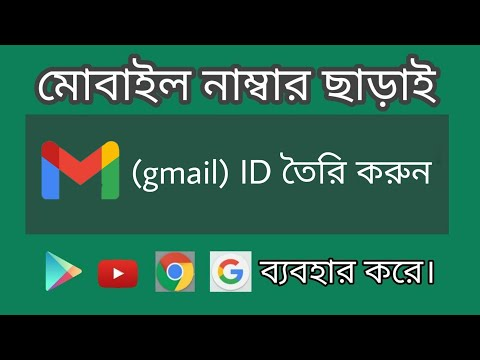 [Bangla] Let's create unlimited gmail (Email) ID or Accounts without mobile number verification.