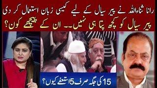 Rana Sana Ullah Harsh Language For Peer Siyalvi | News Talk | Neo News