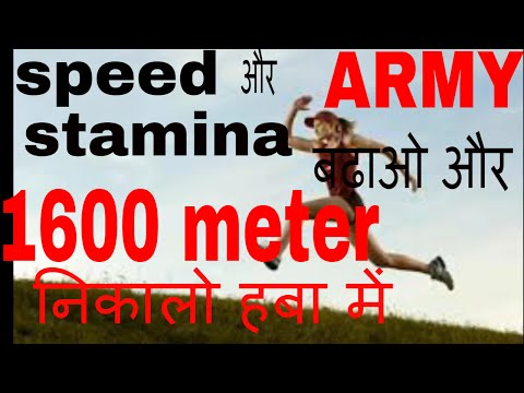 speed and stamina kaise badhay,तेज कैसे दौड़े, running speed kaise badhaye,running stamina kaise bade