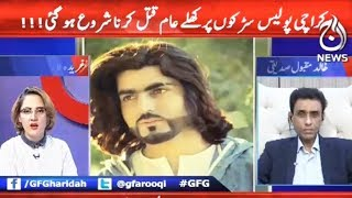 G For Gharidah - 20 January 2018 | Aaj News