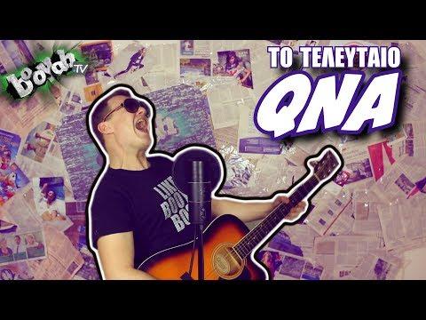 ΤΟ ΤΕΛΕΥΤΑΙΟ QNA!! - BOOYAH TV