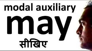 MAY ka use | MAY कैसे use करे | Learn English Grammar in Hindi | by Puneet Biseria