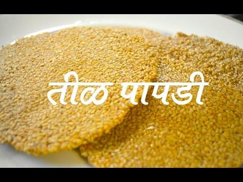 तिळाची पापडी | Tilachi Papdi Recipe In Marathi