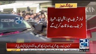 Nawaz Sharif Reached At Parliament House | 17 Dec 2018 | 24 News HD