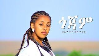 Bewketu Sewmehon - Gojam | ጎጃም - New Ethiopian Music 2017 (Official Video)
