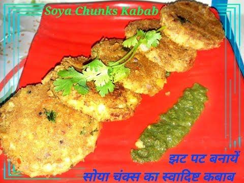 झट पट बनायें सोया चंक्स का स्वादिष्ट कबाब | Soya Chunks Kabab