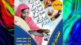 انصاف فتحي    في الضواحي   والله ابدااااع شديد يااخ    جديد2017    اغاني سودانية📢