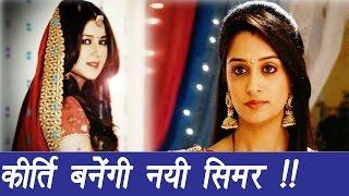 Sasural Simar Ka: Keerti Gaekwaad Kelkar to play new Simar in show   FilmiBeat