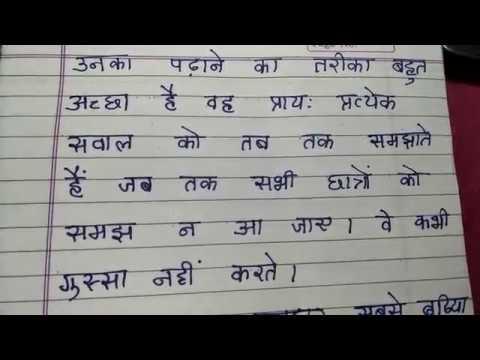 Mera Priya Adhyapak anuched lekhan in Hindi in education channel by ritashu