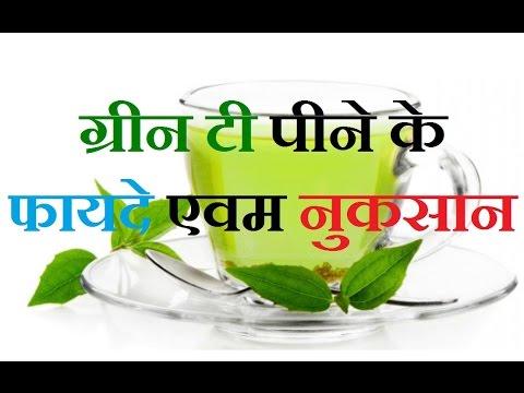 ग्रीन टी पीने के फायदे एवम नुकसान | Green tea benefits and disadvantage in Hindi