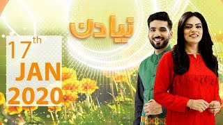Naya Din | Kiran Aftab | Muhammad Shoaib | SAMAA TV | 17 January 2020
