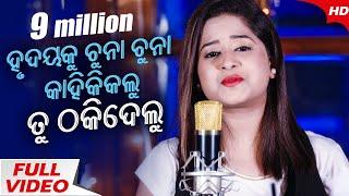 Hrudaya Ku Chunaa Chunaa Kahinki Kalu | Studio Version | Amrita Nayak | Sidharth TV | Sidharth Music