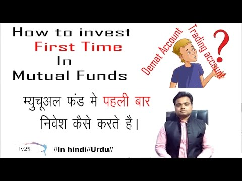 how to buy mutual funds in india in hindi / urdu