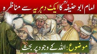 Imam Abu Hanifa RA ka Aik Dahriya se Munazra || Story of Emam Abo Hanefa R.A