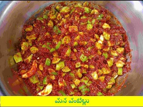 Tindora Dondakaya Pickle Recipe in Telugu దొండకాయ పచ్చడి చేయడం ఎలా?