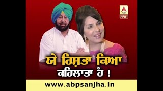 Khaira complaint to Rahul on Captain Amrinder singh and Aroosa Alam