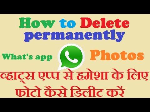 How to delete Permanently Photos from What's app?/व्हाट्स एप्प से फोटो कैसे डिलीट करें [HINDI]